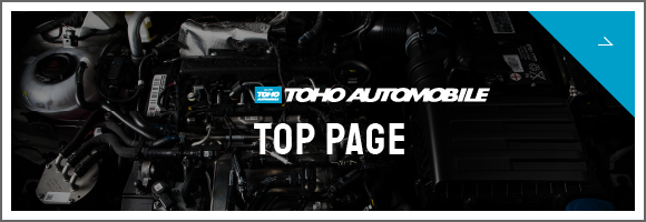 Toho Automobile Top