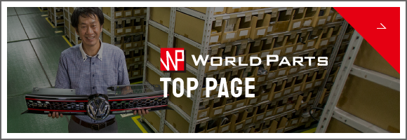 World Parts Top Page