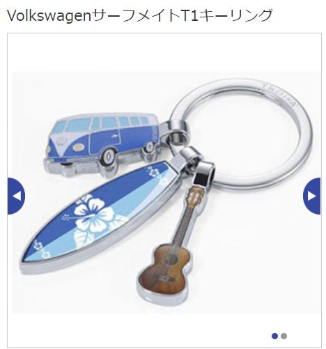 VWアクセサリー