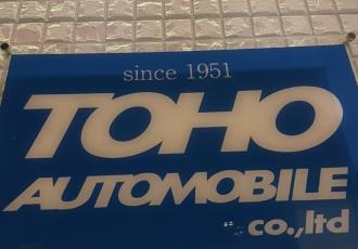 東邦自動車