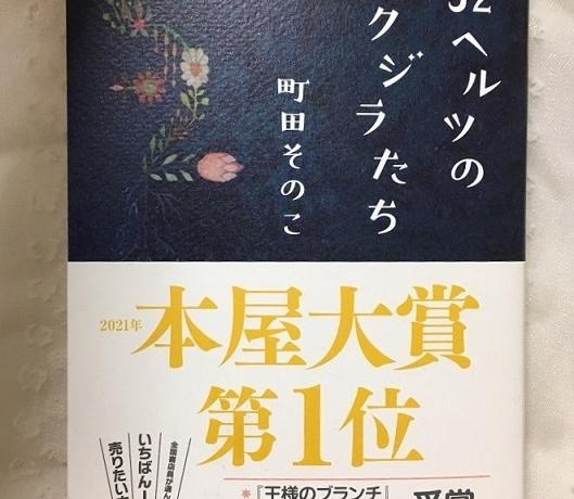 本を買いました|本屋大賞